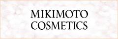 MIKIMOTO COSMETICSへ