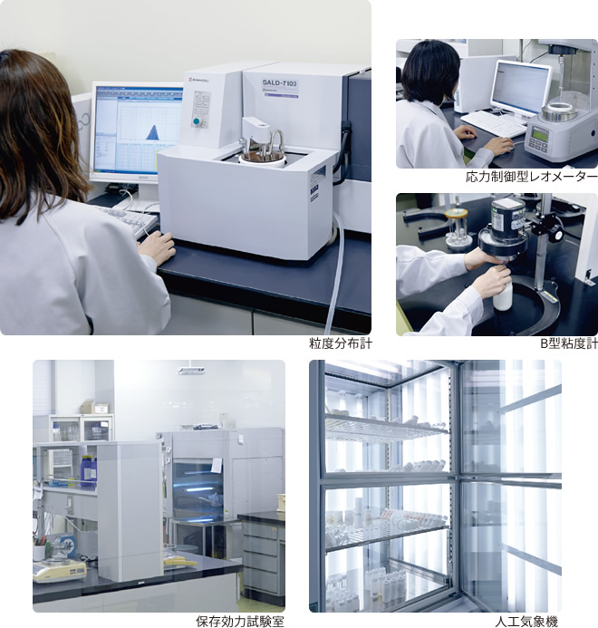 品質評価機器 粒度分布系 応力制御型レオメーター B型粘度計 保存効力試験室 人工気象機