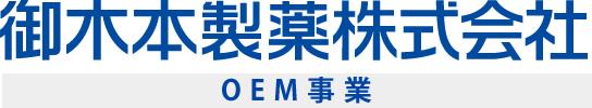 御木本製薬OEM事業部