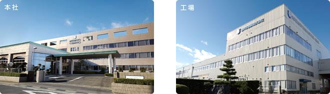 本社・工場写真